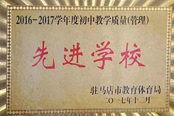 2016-2017学年度初中教学质量先进学校