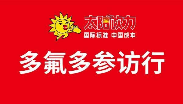 大咖國際食品有限公司、太陽飲力、蜜雪冰城中央工廠、大咖、茶飲