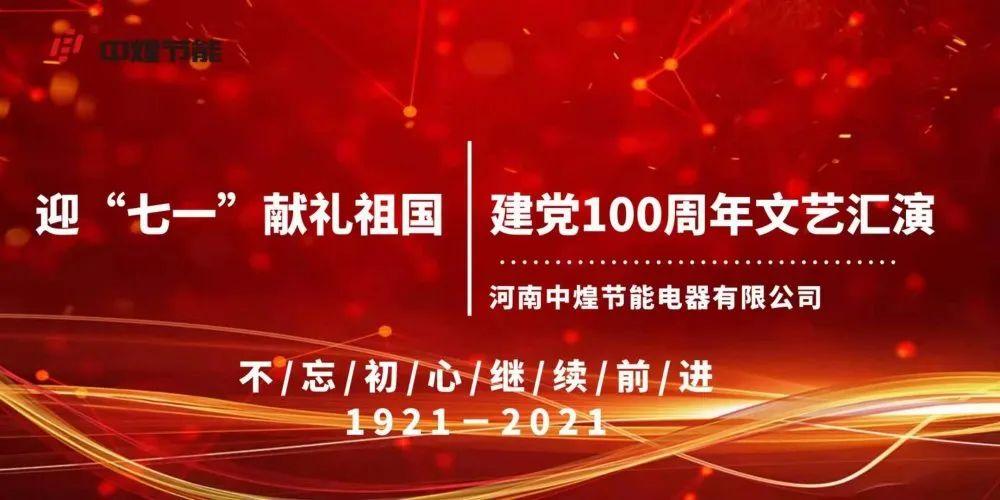 中煌节能庆祝中国共产党成立100周年文艺演出圆满成功!