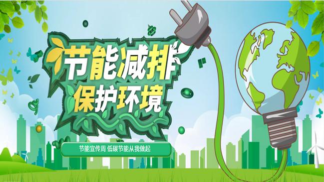 中煌节能,与您一起低碳生活绿建未来!