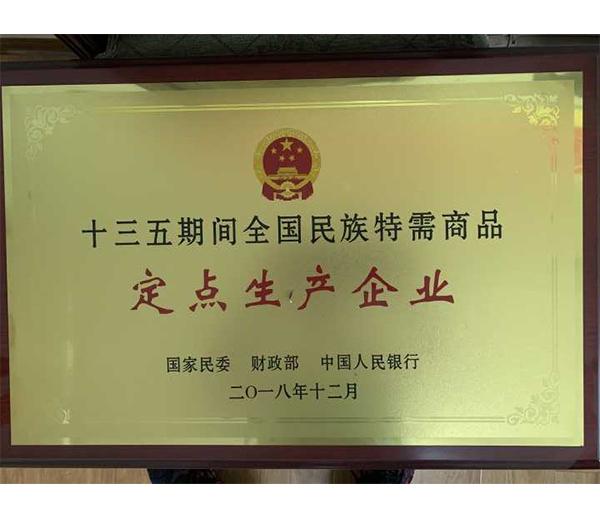 十三五期間全國民族特需商品定點生產企業