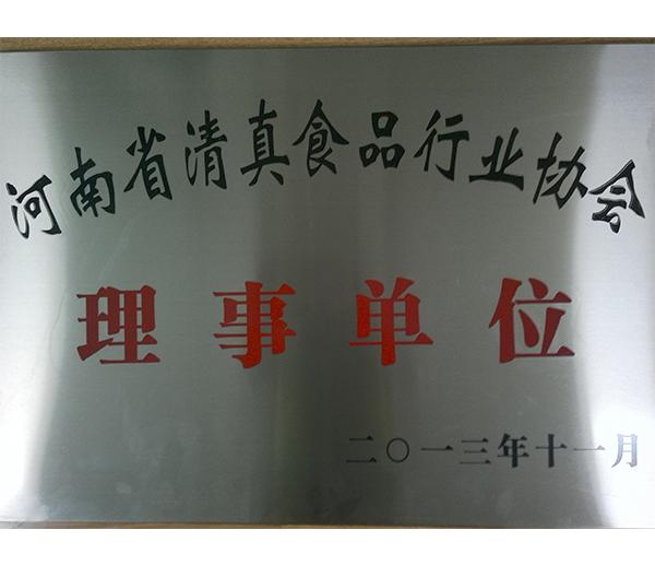 河南省清真食品行业协会理事单位