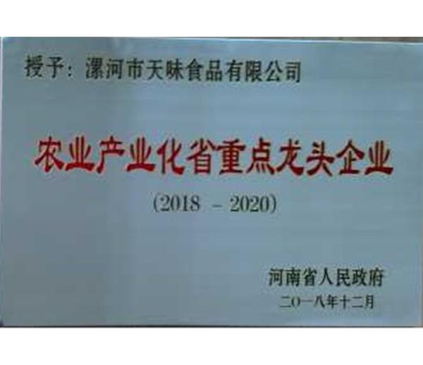 农业产业化省重点龙头企业