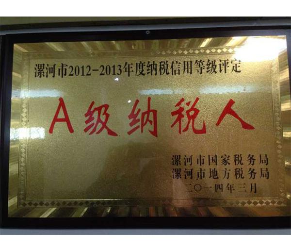 漯河市2012-2013年度A級納稅人