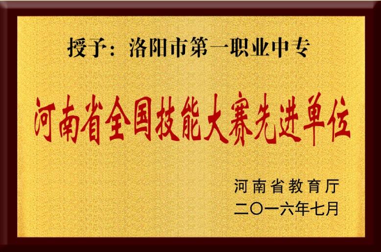 河南省全国技能大赛先进单位1