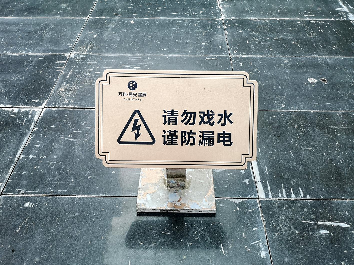 郑州标识标牌公司告诉你经常见的标识标牌一般有哪些类型?