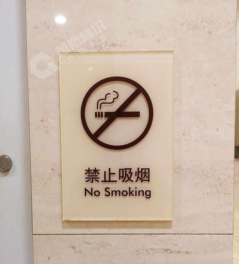 禁止吸烟标牌