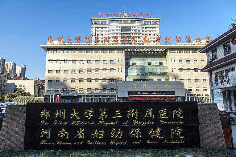 郑州大学第三附属医院标识标牌