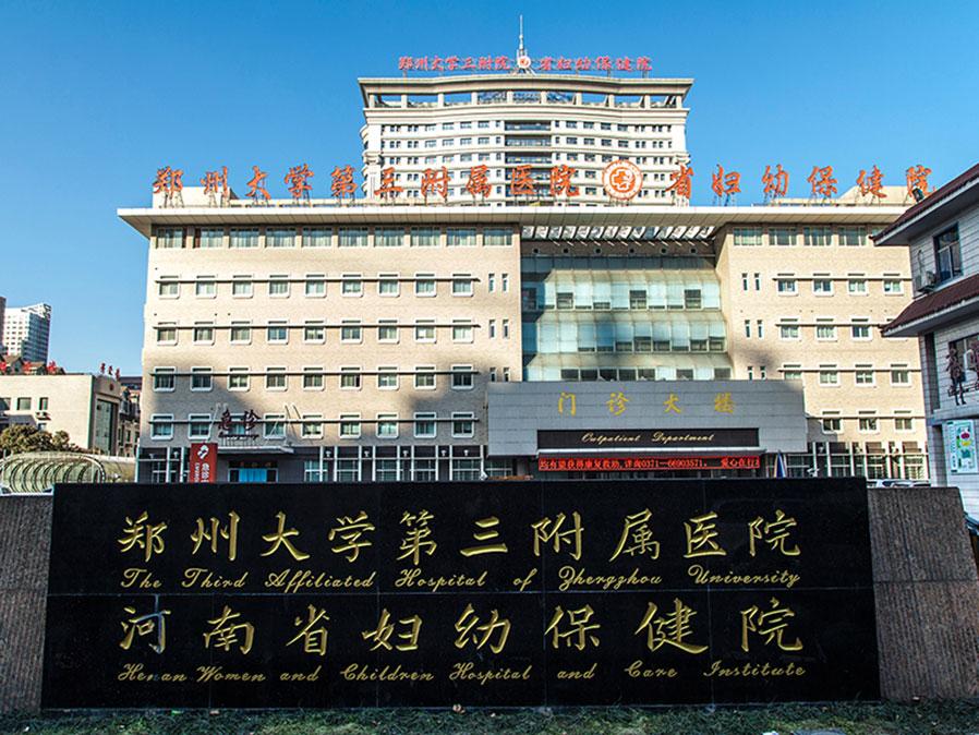 郑州大学第三附属医院-医院标识