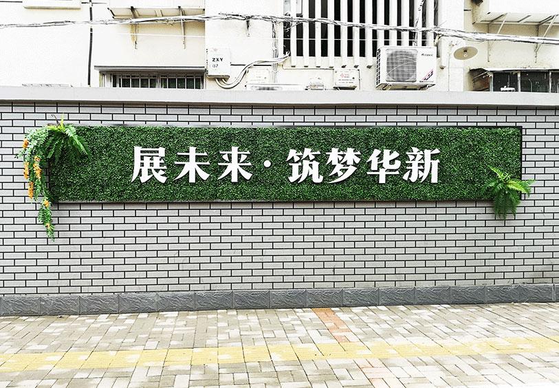 核心价值观文化墙