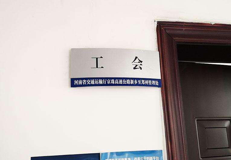 鄭州市政標識牌廠家