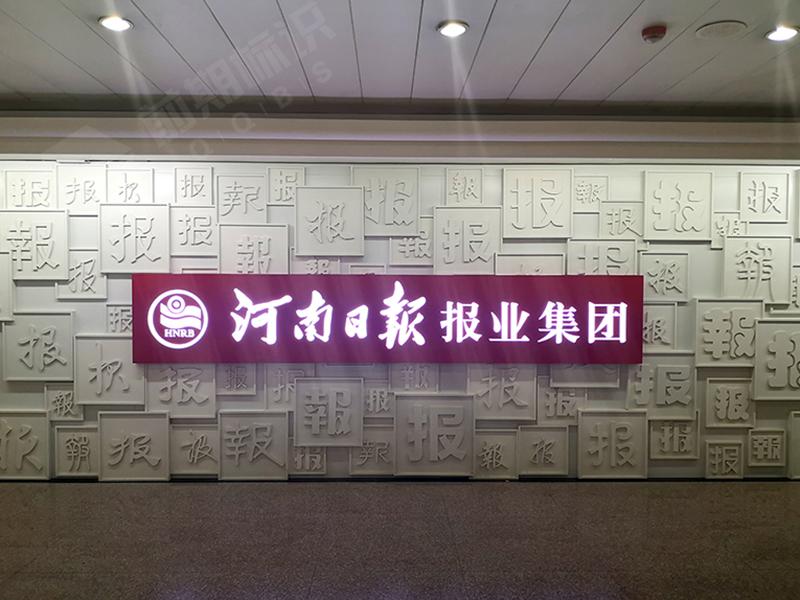 企业文化墙重要吗-河南前期标识设计制作有限公司