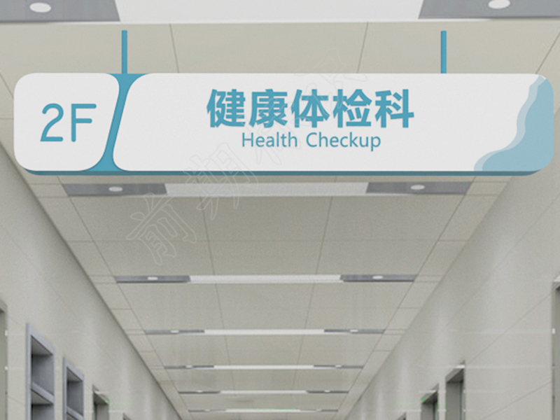 医院标识系统制作厂家分享一些干货-前期标识