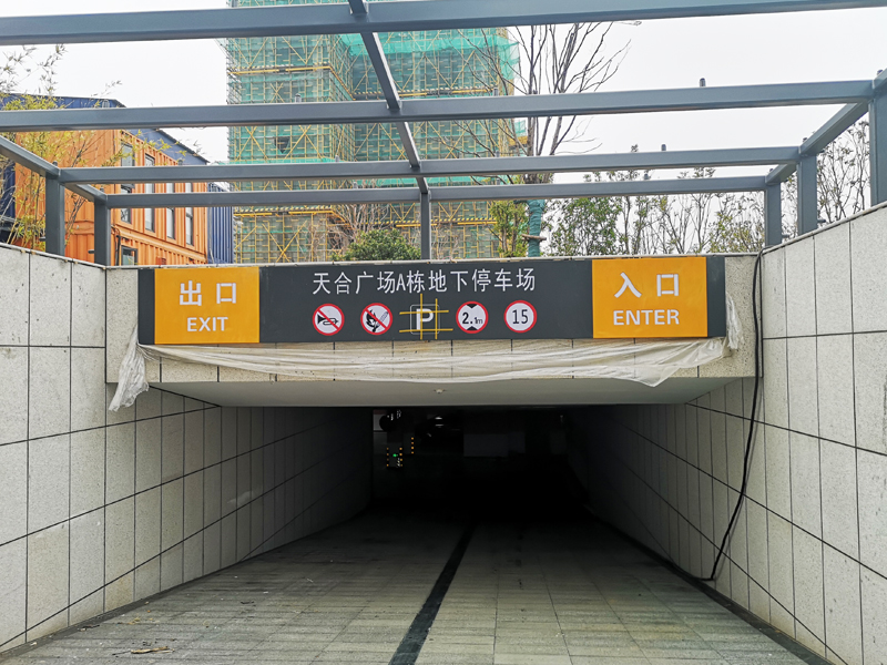 地下停车场导向标识,停车场标识牌制作,地下车库标识系统-河南前期标识设计制作有限公司
