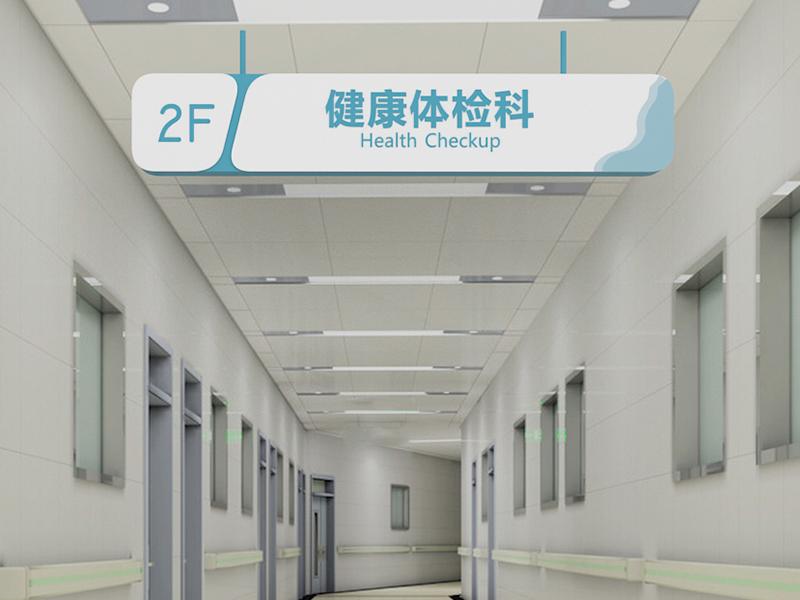 医院标识牌厂家分享:医院标识牌分类-河南前期标识设计制作有限公司