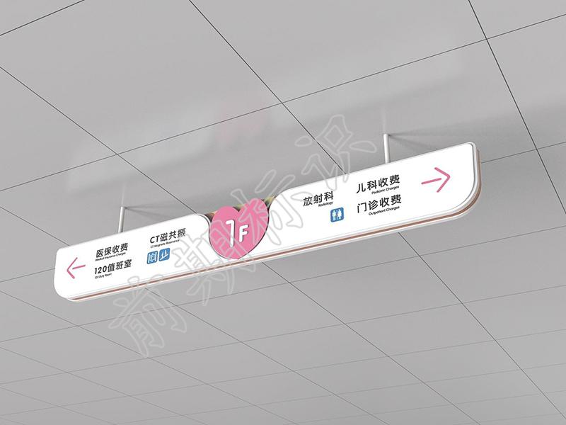 医院标识标牌厂家:医院标识牌需遵循六大原则-前期标识