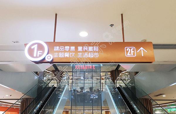 商場標識牌,商場標識標牌,商場標識牌設計制作
