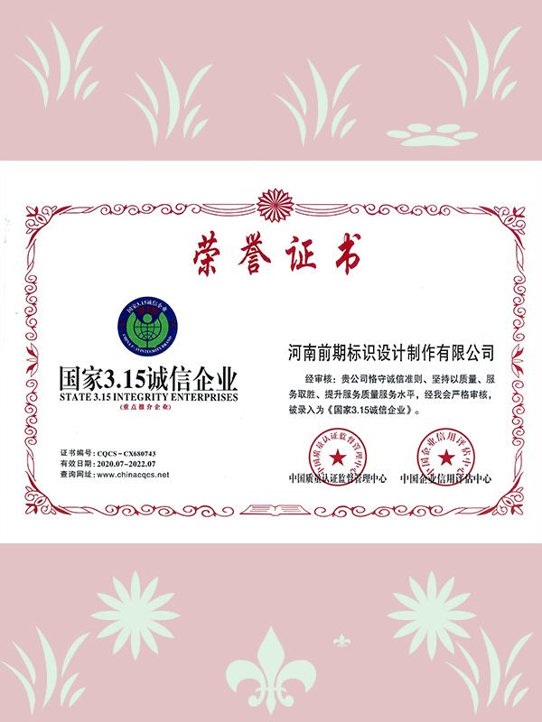 国家3.15诚信企业-河南前期标识设计制作有限公司