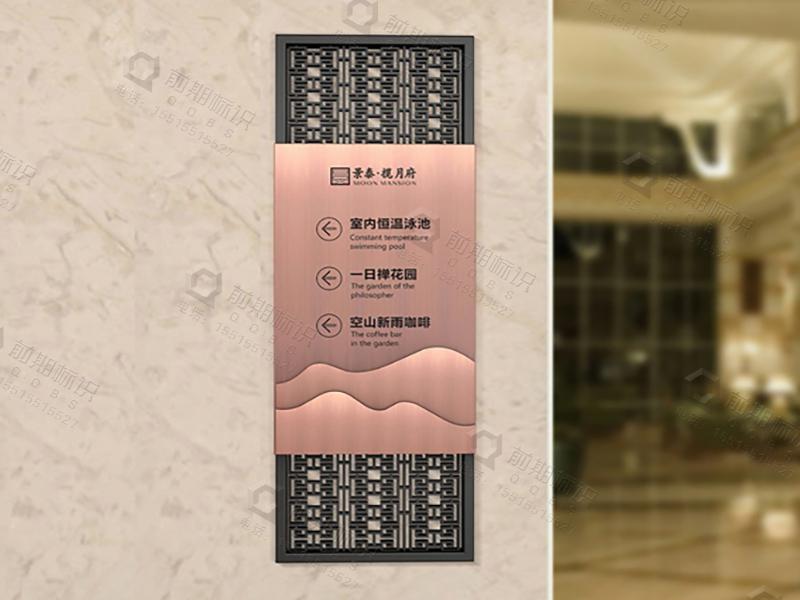 好的酒店标识标牌设计必须考虑以下几点-河南前期标识设计制作有限公司