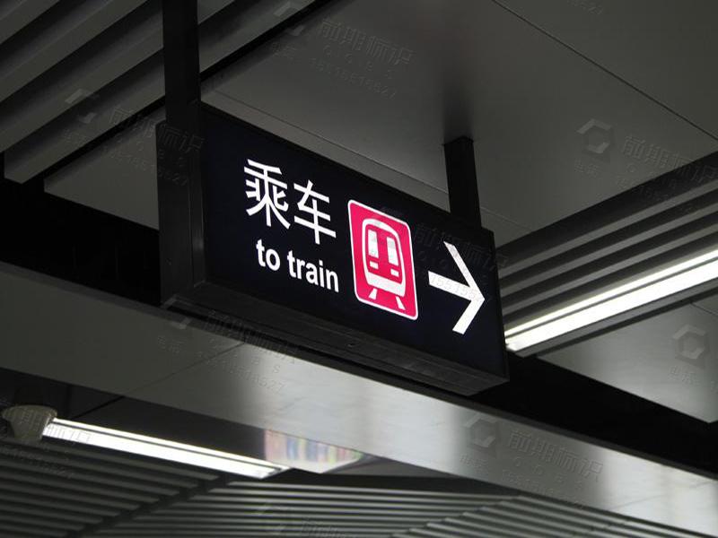 地铁导向标识应该具备哪些设计理念