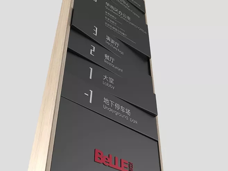 怎么选择一家比较有实力的标识标牌设计制作厂家