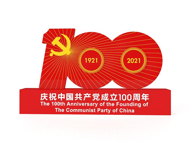 党建标识标牌在建党100周年建设的重要性