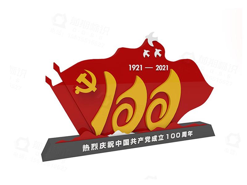 党建100周年设立党建标识标牌的意义