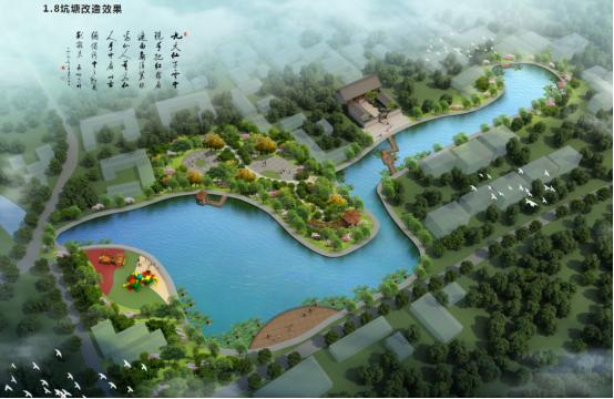 美丽乡村建设规划