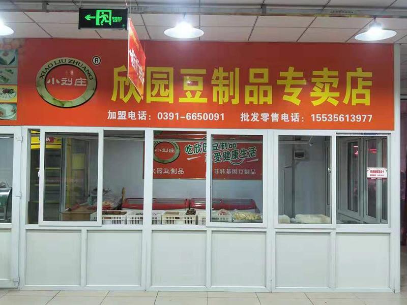 晉城百紡超市