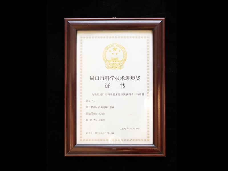 周口市科學技術進步獎證書