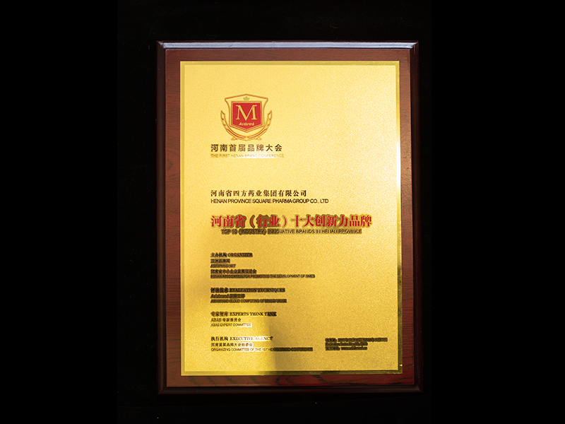 河南省十大創新力品牌