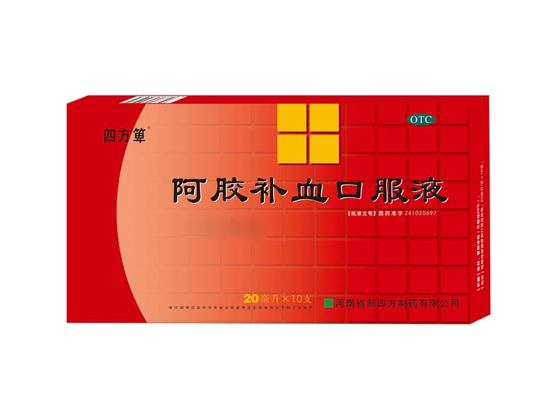 阿膠補血口服液2